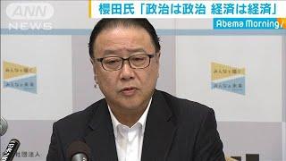 同友会幹事 日韓問題で「政治は政治、経済は経済」(19/09/04)