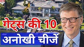 Bill Gates के Collection और शौक आप नहीं जानते होंगे | MUST WATCH !!!