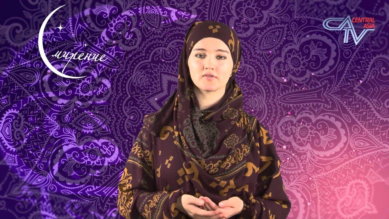 """Женитьба в Исламе. Программа """"Смирение"""" - YouTube  Аминь В Исламе"""