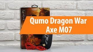Распаковка Qumo Dragon War Axe M07 / Unboxing Qumo Dragon War Axe M07
