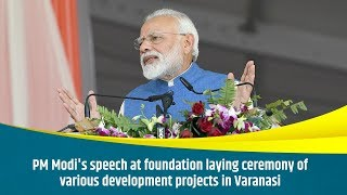 PM Modi's speech at foundation laying ceremony of various development projects in Varanasi