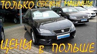 Цены авто в Польше, только свежие машины.