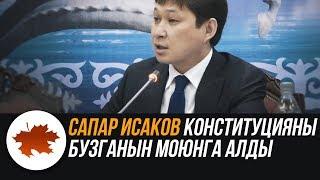 Сапар Исаков Конституцияны бузганын моюнга алды