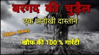 (बरगद की चुड़ैल ) BARGAD KI CHUDAIL - Bhoot ki sacchi kahani | A Ghost Story