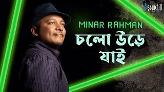 Cholo Ure Jai | Minar | Lyrical Video | Bangla New Song | 2017