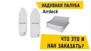 видео Airdeck для надувной лодки что это такое