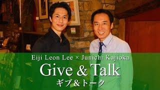対談「ギブ&トーク」エイジレオンリー × 梶岡 潤一 Give&Talk Eiji Leon Lee × Junichi Kajioka Interview