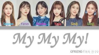 Download lagu GFRIEND (여자 친구) – My My My! [Color Coded Lyrics Kan/Rom/Eng]