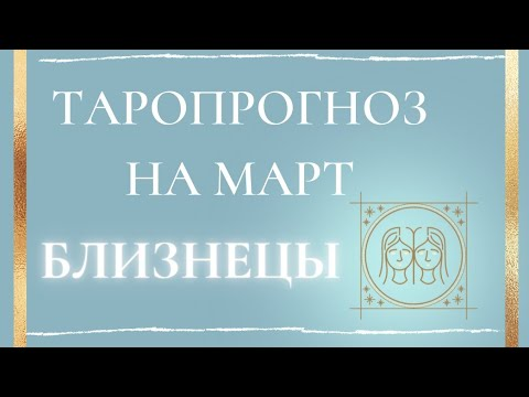 ♊БЛИЗНЕЦЫ. Таро прогноз на МАРТ 2021/ TAROT HOROSCOPE 2021
