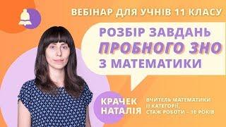 Розбір пробного ЗНО-2019: Математика