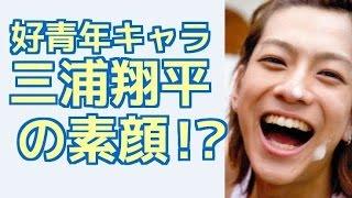 三浦翔平さんの好青年キャラは 今後どのようになっていくのか 見守って...