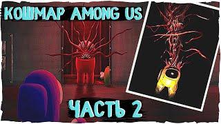 Кошмар AMONG US - 2 часть   Creepypasta & Scary Story  Ужасы и страшные истории амонг ас (среди нас)