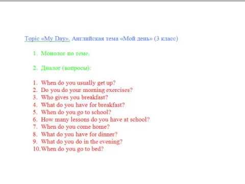 My Day. Английская тема Мой день (3 класс)