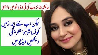 Ayesha Jahanzeb is Back / Big Show Hosting / Ayesha Jehanzeb on TV Again