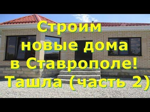 Недвижимость Ставрополь|Купить дом в Ставрополе|Ставрополь, Ташла, Ветеран|