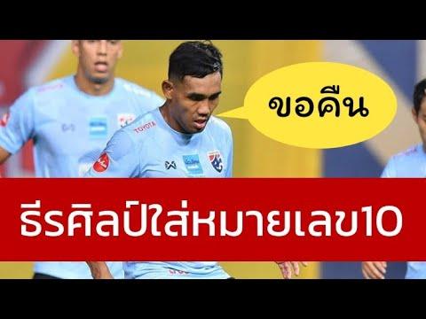 มุ้ยขอเบอร์10 คืน! เผยเบอร์เสื้อ 23 นักเตะ ทีมชาติไทย พบ คองโก-ยูเออี