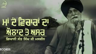 Maa De Vichara Da Aulad Te Asar | Sant Singh Ji Maskeen | Fizza Records Gurbani