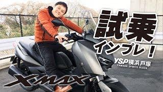 XMAX250の試乗インプレッション!byYSP横浜戸塚