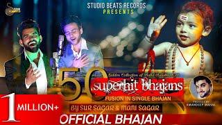 Baba Balaknath Bhajan- 50 iconic Bhajans - Sur Sagar & Mani Sagar -Sukha Ram Saroa-Studio Beats