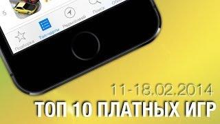 ТОП 10 платных игр (11-18.02.2014)