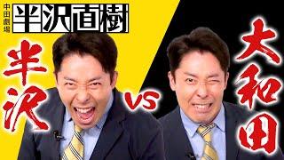 【半沢直樹②】大和田と直接対決&ヒット理由を考察(Hanzawa Naoki)