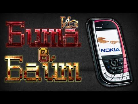 Из Бита в Байт - Мобильные телефоны (Часть 2)