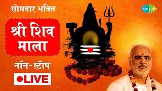 LIVE   सोमवार भक्ति : श्रीशिवमाला   PUJYA BHAISHREE RAMESHBHAI OZA   NONSTOP SHIV BHAKTI