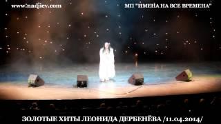 ИГОРЬ НАДЖИЕВ ЗОЛОТЫЕ ХИТЫ ЛЕОНИДА ДЕРБЕНЁВА 11 04 2014