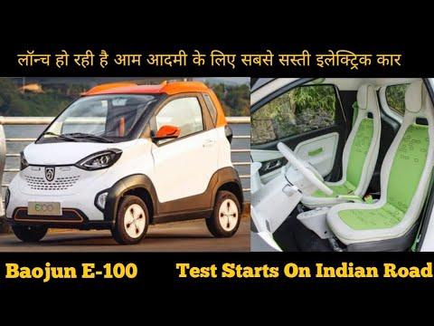 Cheapest Mini Electric Car In India || Baojun E100 || Must Watch