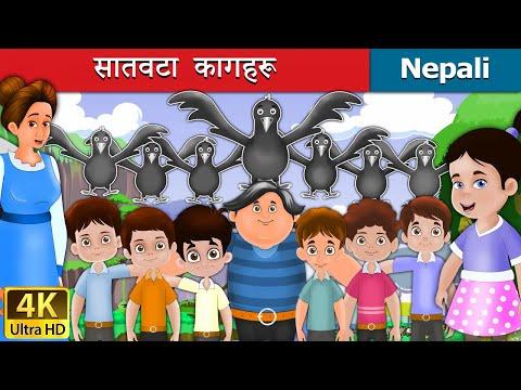 सातवटा  कागहरू | The Seven Crows story in Nepali | Story in Nepali | Nepali Fairy Tales