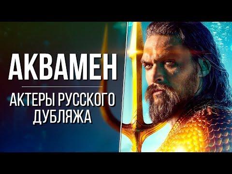 «Аквамен» — Актеры русского дубляжа | Кто озвучивал Аквамена? (DC Aquaman 2018)