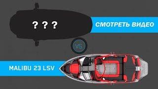 Почему лучший катер для вейксерфинга - Malibu 23 LSV? Смотрите видео обзор.