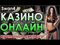 Swan4 выигрывает деньги в казино онлайн на стриме!