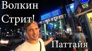 волкин Стрит Паттайя Тайланд 2019. Обзор баров и клубов. Влог
