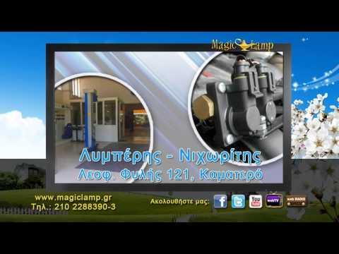 Λυμπέρης - Νιχωρίτης | Συνεργείο Αυτοκινήτων Καματερό,Ανταλλακτικά,αξεσουάρ,φίλτρα,χαμηλές τιμές