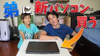 弟に20万円の新パソコンをプレゼント! 2週間遅れの誕生日プレゼントで興奮ww パソコン 検索動画 16