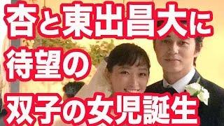 杏 双子の女児出産「立派な子に育て上げたい」 女優の杏(30)が第1...