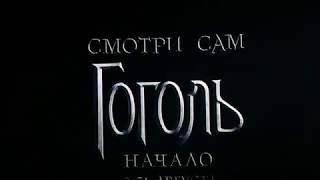 ГОГОЛЬ 01  Фильм ГОГОЛЬ.НАЧАЛО.