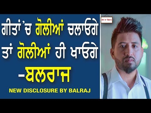 Chajj Da Vichar 531 New Disclosure by Balraj