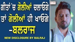 Chajj Da Vichar#531_New Disclosure by Balraj