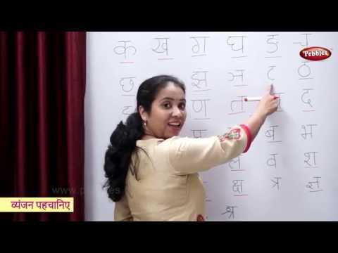 Learn Hindi Varnamala   हिन्दी व्यंजन   Learn Hindi Vyanjan   Learn To Recognize Hindi Alphabets