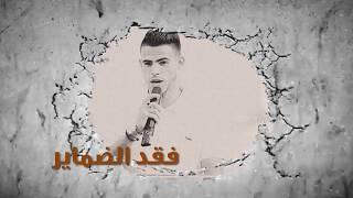 جديد    قصيدة فقد الضماير    كلمات والقاء الشاعر اياد ابو خليل 2019