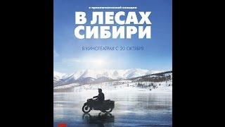В лесах Сибири. Русский трейлер. HD