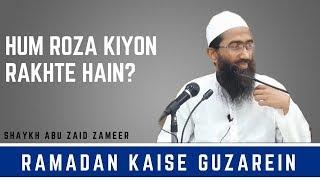 Hum Roza kyu rakte hai | Abu Zaid Zameer