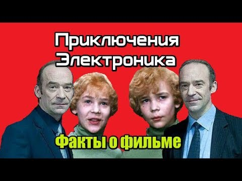 Приключения Электроника. Факты о фильме