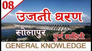 GK#08 UJJANI DAM DHARAN SOLAPUR MAHARSHTRA उजनी धरण #GeneralKnowledge सामान्य ज्ञान