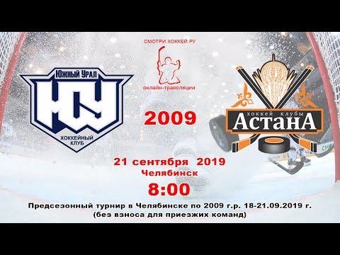 ДЮСШ-4 Южный Урал 09 (Орск) - Астана 09 (Нур-Султан)