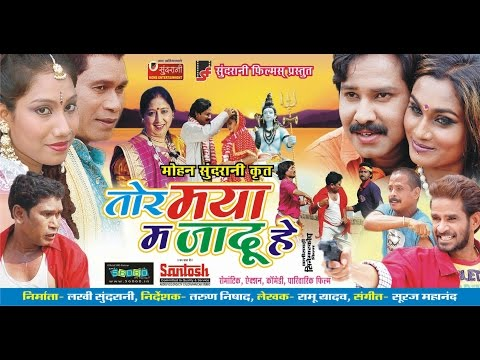 Tor Maya Ma Jadoo He - Full Movie - Karan...
