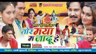Tor Maya Ma Jadoo He - Full Movie - Karan Khan - Chandni Parikh - Superhit Chhattisgarhi Movie