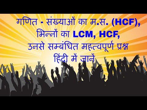 गणित -  संख्याओं का म.स. (HCF) व उनसे सम्बंधित महत्वपूर्ण प्रश्न || हिंदी में ||